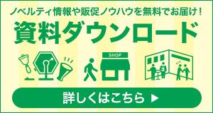 イベント担当者様必見!ノベルティグッズ活用 イベント集客マニュアル