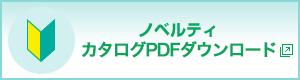 ノベルティカタログPDFダウンロード
